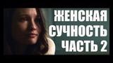 Женская сучность. Часть 2. Сериал АМЕРИКАНСКИЕ БОГИ, 1 сезон
