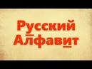 El Alfabeto Ruso – con pronunciación y ejemplos