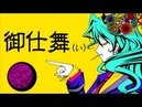 Hatsune Miku - This Fucked-Up Wonderful World Exists For Me rus sub