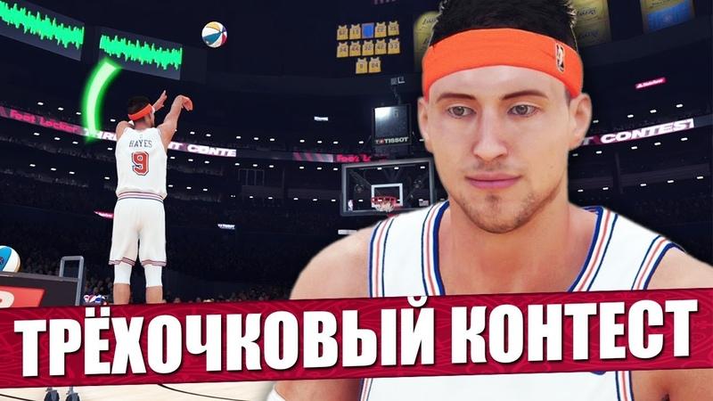 ЛУЧШИЙ ТРЁХОЧКОВЫЙ КОНТЕСТ! ● NBA 2K19 THREE POINT CONTEST ● КАРЬЕРА ИГРОКА 21