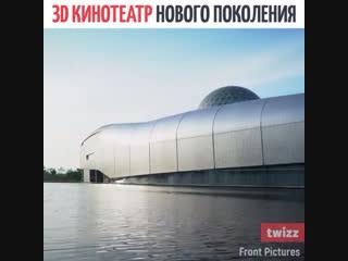 3D кинотеатр нового поколения ...