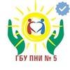 ГБУ ПНИ № 5