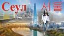 Сеул Столица Южной Кореи 4K