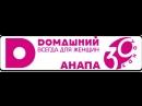 Переход с Домашнего на 39 канал [г. Анапа, Краснодарский край] (07.2012)