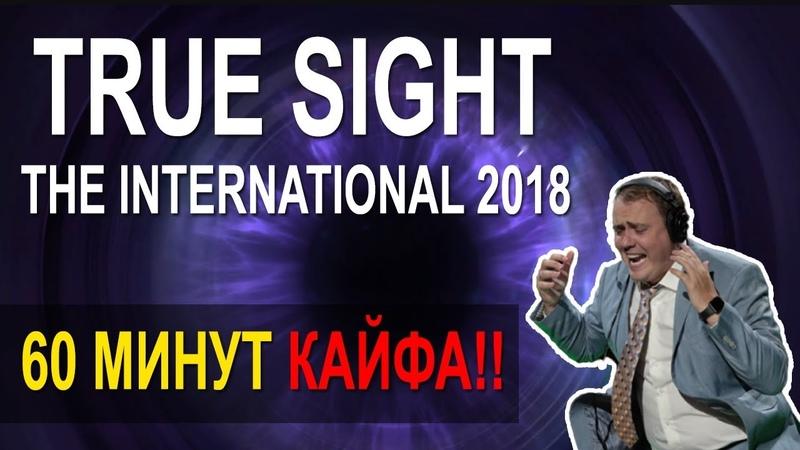[RU] True Sight TI8 Finals - Комментарии Вилата