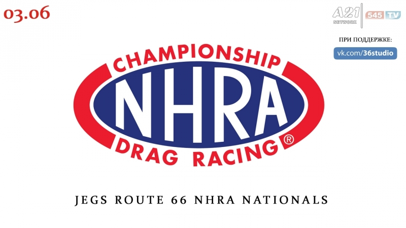 NHRA Drag Racing Championship, Этап 9 - JEGS Route 66 NHRA Nationals, 03.06.2018 [545TV, A21 Network]