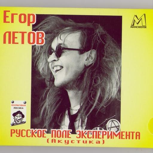 Егор Летов альбом Русское поле экспериментов (Акустика)