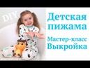 Как сшить детскую пижаму Кофточка свитшот и штанишки своими руками DIY