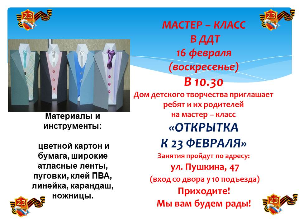 """мастер - класс """"открытка к 23 февраля"""""""