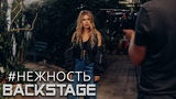 Rita Dakota - Нежность Съёмки Клипа
