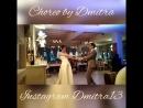 Постановка свадебного танца / Дмитрий и Любовь
