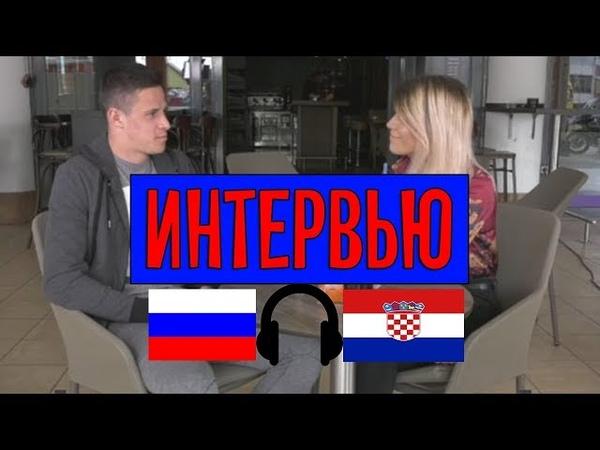 Интервью Кристияна БистровичаKristijan Bistrovic interview