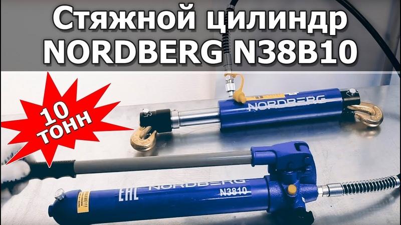 Цилиндр гидравлический обратный стяжка 10 т крюки NORDBERG N38B10