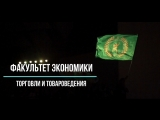Плехановская Весна 2018. Интервью с участниками команды ФЭТТ.