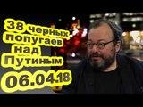 Станислав Белковский - 38 черных попугаев над Путиным... 06.04.18