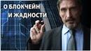 Джон Макафи о биткоин, блокчейн и жадности