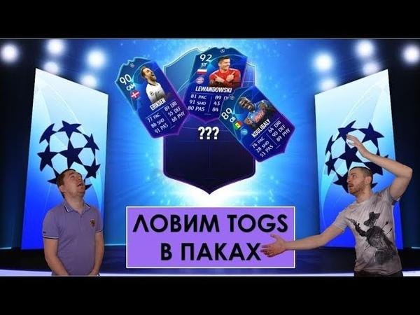 FIFA 19 Ловим TOGS в паках | Packsopenning Пакопеннинг