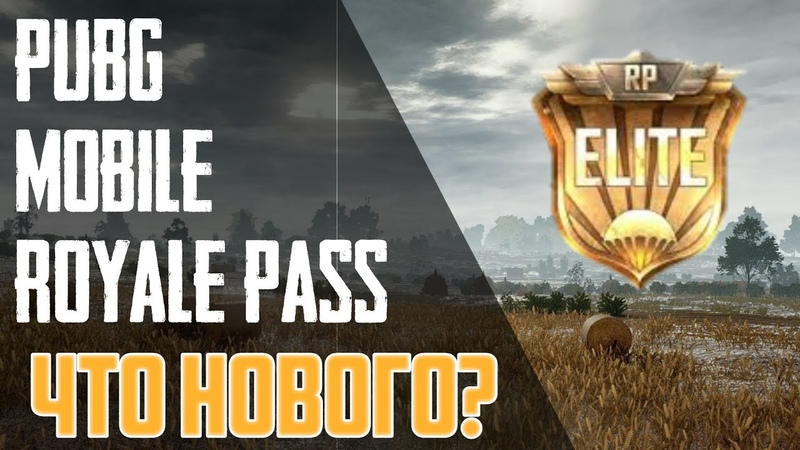 Ответы Lite | Новый сезон и Royale Pass в PUBG Mobile | Новые новости? | PUBG Mobile Android, IOS