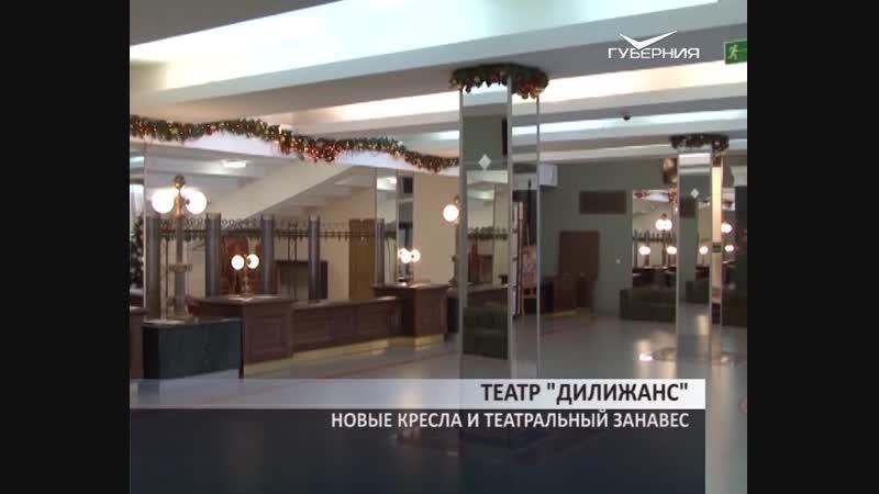 Тольяттинский Дилижанс открывает основной зал после капремонта