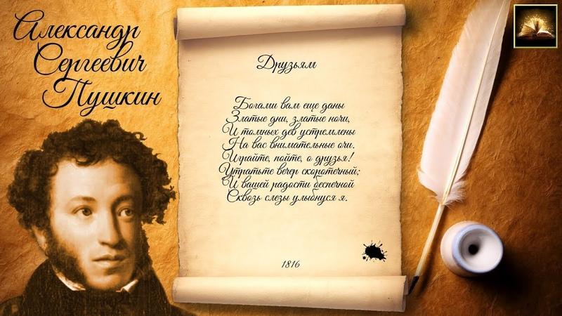 Стихотворение А.С. Пушкин Друзьям (Богами вам еще даны) (Стихи Русских Поэтов) Аудио Стихи Онлайн