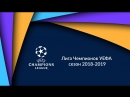 Прогноз на матчи 2 тура Группового Этапа Лиги Чемпионов 2018-19