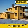 Строительство домов Пермь БАЛКОВ
