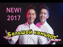 ЮБИЛЕЙНЫЙ КОНЦЕРТ АЛМАЗА И АЙДАРА ЮНУСОВЫХ 2017