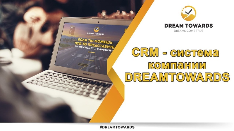 CRM система - раздел моя команда