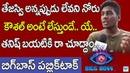 Kaushal Comments On Housemates Tanish Samrat Angry Reactions Nani Telugu Bigg Boss 2 Public Talk