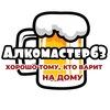Алкомастер63
