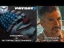 Payday 2. Хорошая и плохая концовка , истории персонажей с переводом на русский язык.