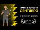 Главные новости GMMG Holdings Сентябрь 2018