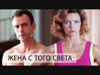 Жена с того света [Фильм, 2018,Мелодрама, HD, 720p]