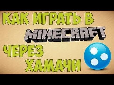 Как настроить hamachi и играть по сети в Minecraft с другом!Просили я зделал