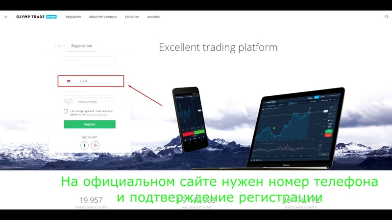 Олимп Трейд регистрация за 5 секунд | How to register for Olymp Trade in 5 seconds