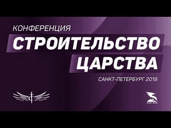 Андрей Шаповалов (Служение 11) Посвящение из смерти Конф. «Строительство Царства 2018»