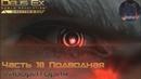 Deus Ex Human Revolution Director's Cut Прохождение часть 18 Подводная лаборатория