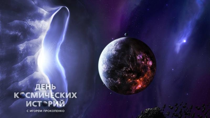 Великая тайна апокалипсиса. День космических историй с Игорем Прокопенко.