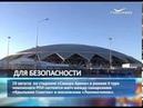 19 августа у стадиона Самара Арена ограничат движение транспорта