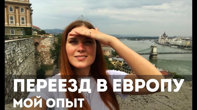 Переезд в Европу Венгрия Мой опыт Часть 1 смотреть онлайн без регистрации
