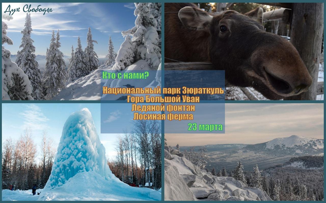 Афиша Челябинск Большой Уван+ Ледяной фонтан+Лосиная ферма 23.03