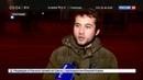 Новости на Россия 24 • Краснодар на один день превратился в мировую футбольную столицу