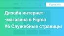 Дизайн интернет-магазина в Figma 6 Служебные страницы