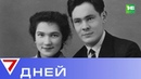 Мне тепло и уютно в тени Минтимера Памяти Сакины Шаймиевой 7 Дней ТНВ
