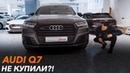 НЕ КУПИЛИ AUDI Q7?! Автомобили из Германии