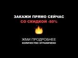 Ems-trainer со скидкой 50%