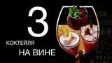 3 коктейля на вине - Как бармен