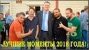 Лучшие моменты 2018 года Встреча с друзьями Ревда Acoustic Stream