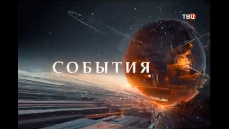 Вечерние Новости 27.10.18 События. ТВЦентр 27.10.2018