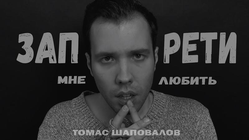 Томас Шаповалов - Запрети мне любить
